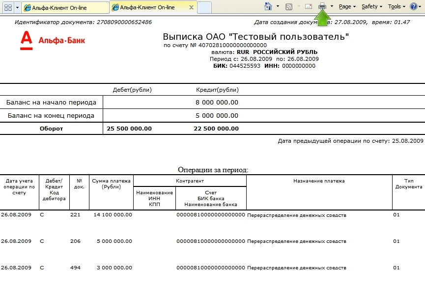 Справка о состоянии счета альфа банка раздел 2 в декларации 3 ндфл